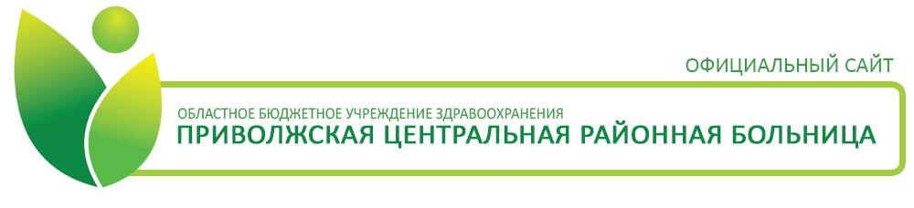 ОБУЗ Приволжская ЦРБ