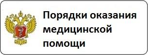 Порядки оказания медицинской помощи населению Российской Федерации