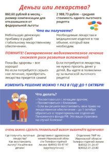 листовка для размещения на сайте МО (1)